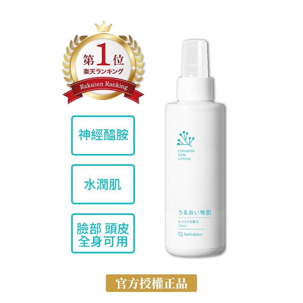 【herbalplus】賦活舒緩噴霧化妝水150ml(樂天銷售第一 神經醯胺 蛋白聚糖 保濕 水潤 彈性)