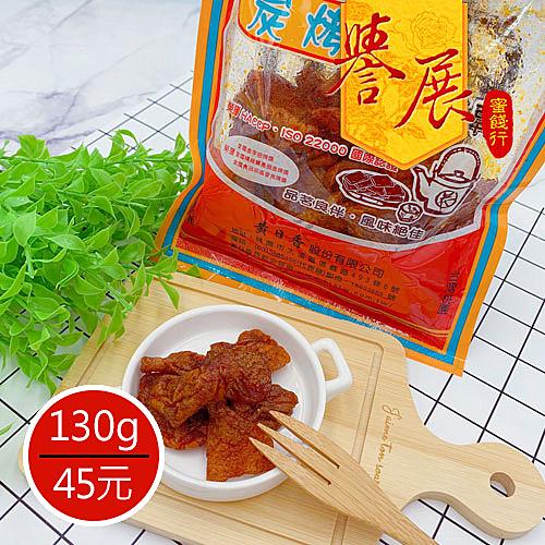 【譽展蜜餞】黃日香鐵板燒炭烤風味豆乾 130g/45元