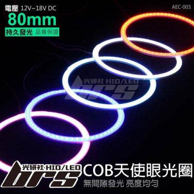 【brs光研社】AEC-003 COB天使眼光圈 8cm LED光圈 COB光圈 大燈光圈 霧燈光圈 魚眼 天使眼 光圈