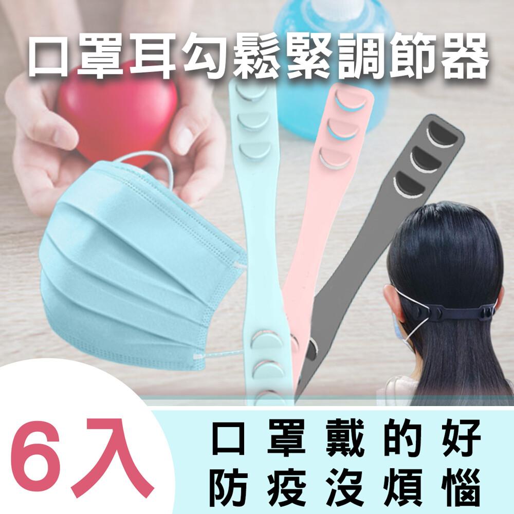 台灣現貨 口罩鬆緊調節器 6入組 護耳神器 耳朵防勒調節器 口罩防丟器 防疫口罩必備