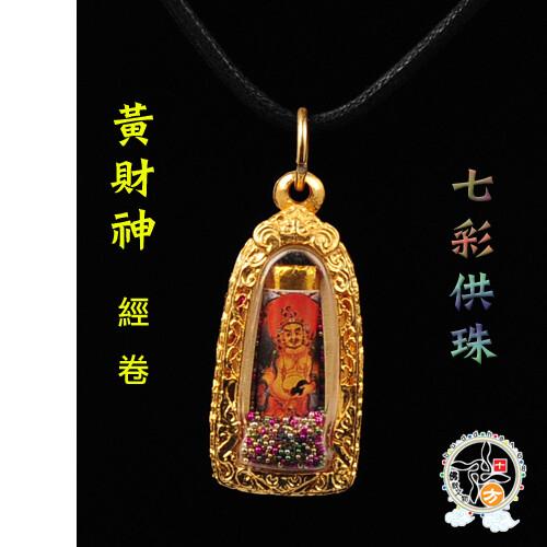 黃財神經卷+七彩供珠{佛牌}項鍊(已加持)十方佛教文物
