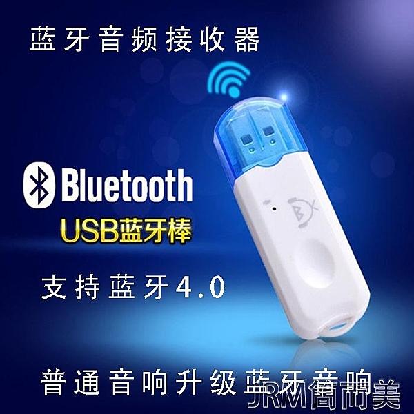 適配器 無線藍芽棒USB藍芽音頻接收器功放音響轉換器USB適配器 簡而美