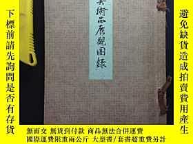 二手書博民逛書店1937年,日本罕見山中商會,展覽圖錄【古美術品展觀圖錄】 昭和