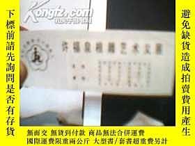 二手書博民逛書店罕見早期門票:蘇州獅子林遊覽卷6716