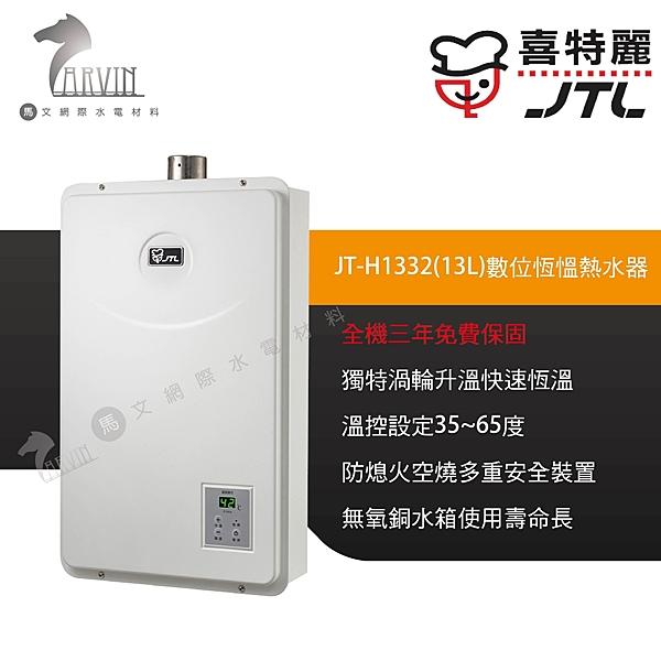 《喜特麗》JT-H1332-數位恆慍熱水器(13公升) FE強制排氣瓦斯熱水器 全機三年保固 含安裝
