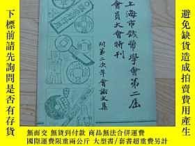 二手書博民逛書店上海市錢幣學會第二屆會員大會特刊罕見附第二次年會論文集10537