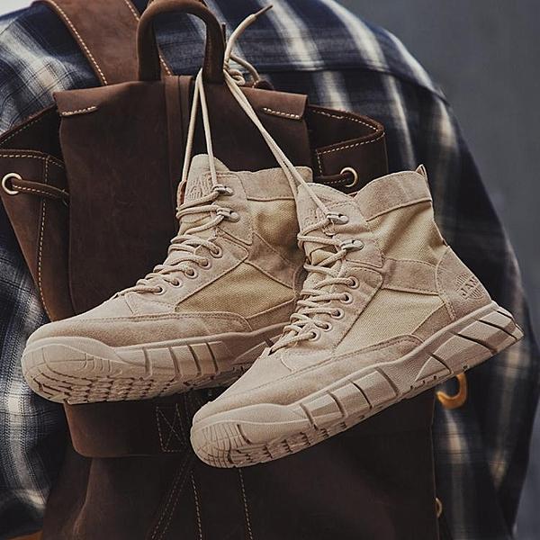 男鞋春季帆布鞋馬丁靴男士高幫戰術軍靴戶外沙漠工裝戰狼夏季短靴 印巷家居