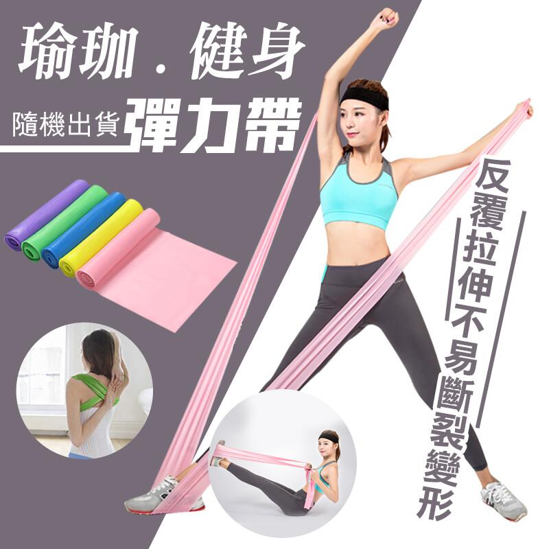 加長版超彈力瑜珈健身拉力帶