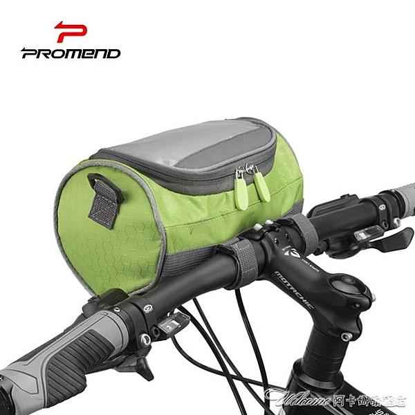 自行車車前包車把包手機包山地車掛包單車頭包前梁包騎行裝備配件 新年優惠