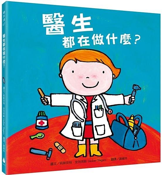 醫生都在做什麼?【城邦讀書花園】