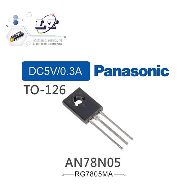 『堃喬』Panasonic AN78N05 DC5V/0.3A 穩壓IC TO-126 『堃邑Oget』