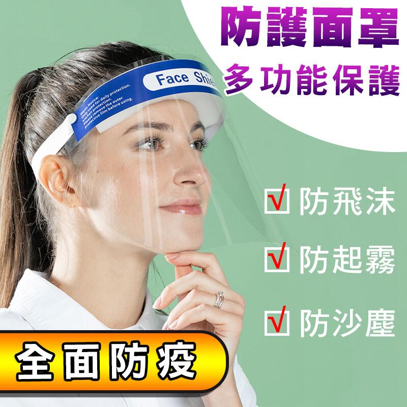 防疫期間外出必備多功能防飛沫防護面罩(現貨熱銷中)