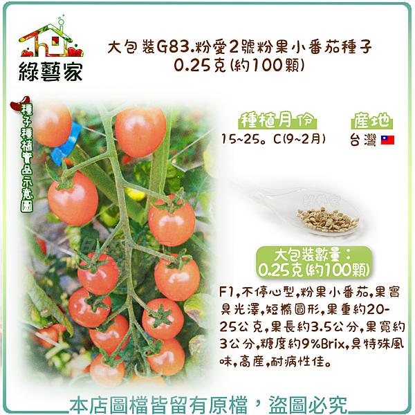 【綠藝家】大包裝G83.粉愛2號粉果小番茄種子0.25克(約100顆)