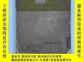 二手書博民逛書店罕見相對論ABC23585 王剛森 世界書局 出版1930