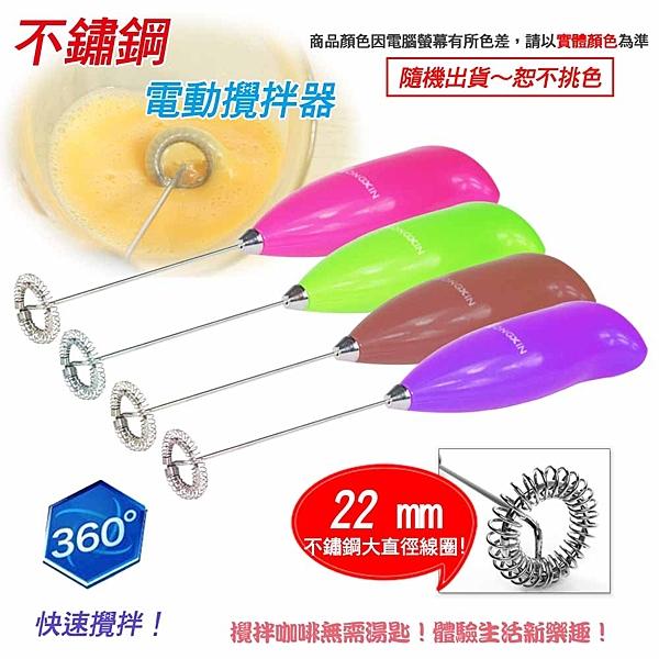 不鏽鋼電動攪拌器(22mm大直徑線圈)打蛋器 奶泡器 (隨機出貨)-賣點購物※5