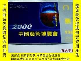 二手書博民逛書店2000中國藝術博覽會(門票)票價:罕見24355 中國國際展覽