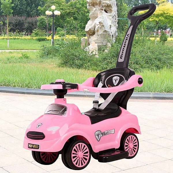 多功能兒童扭扭車四輪寶寶滑行溜溜學步車帶音樂手推把護欄玩具車
