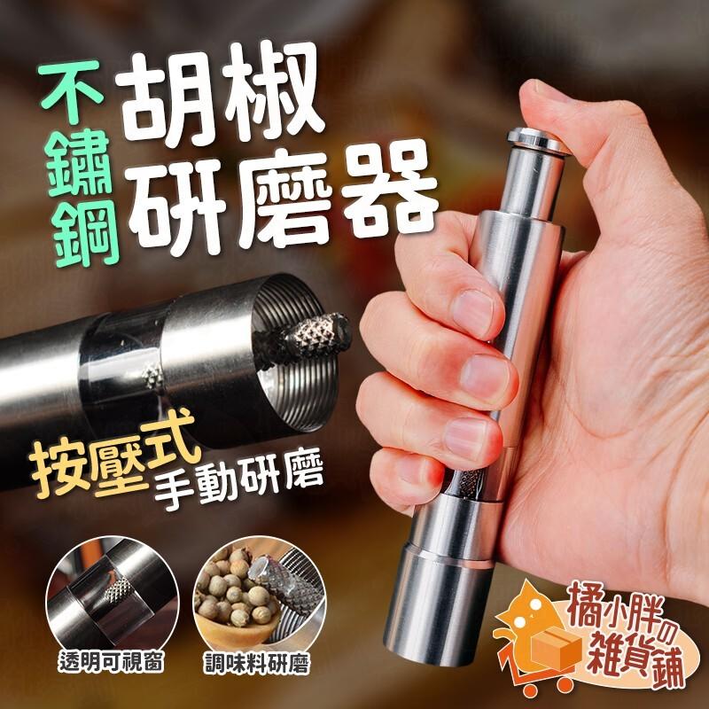 不鏽鋼胡椒研磨器 手動研磨罐 按壓式香料研磨調味罐 胡椒磨 研磨胡椒罐