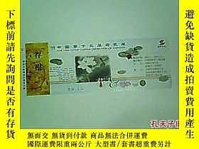 二手書博民逛書店99中國第十三屆荷花展(門票)票價:罕見24355 中國桂林七星