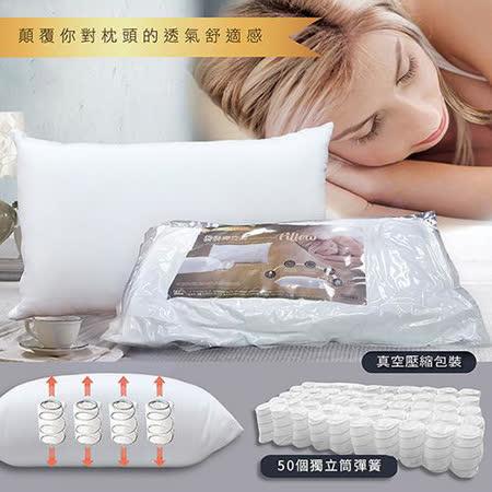 Indian 50顆袋裝獨立筒壓縮透氣枕(1顆) 42*70cm