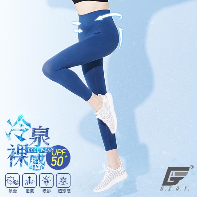 GIAT台灣製冷泉裸感九分機能褲-爵士藍