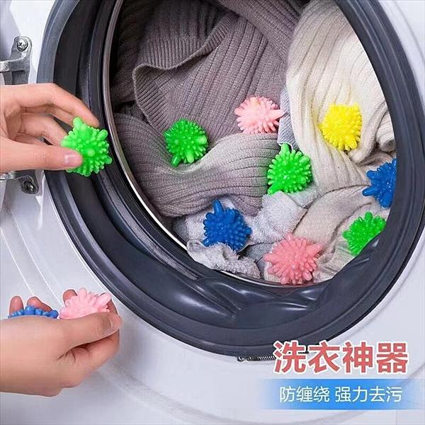 洗衣球 洗衣機衣物清潔球 4.5cm 實心PVC魔力去污防纏繞 衣服護洗球 護衣球