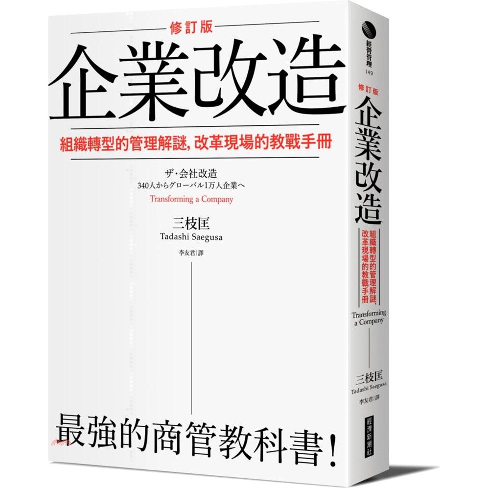 《經濟新潮社》企業改造:組織轉型的管理解謎,改革現場的教戰手冊[9折]