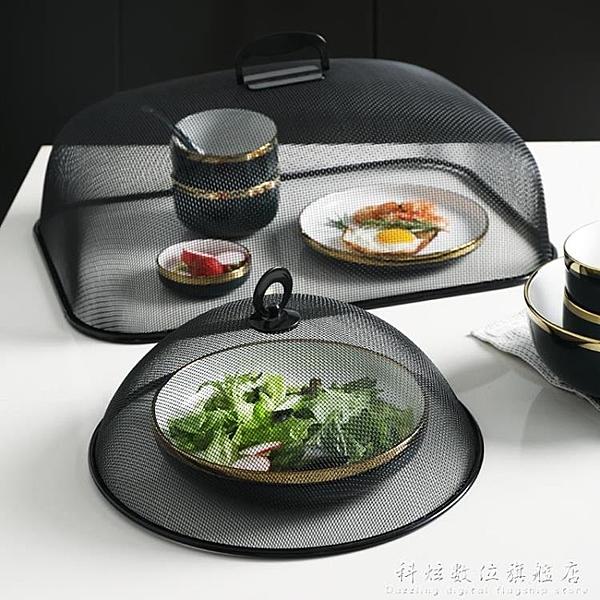 半房鐵藝防蠅餐桌罩飯菜罩家用圓形小號桌罩長方形食物防塵蓋菜罩 聖誕節免運