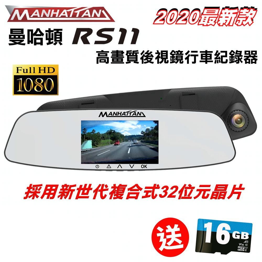 MANHATTAN 曼哈頓 RS11 後視鏡 行車紀錄器