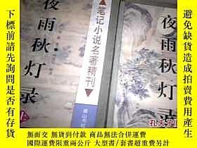 二手書博民逛書店夜雨秋燈錄罕見上下冊 筆記小說名著精刊128612 清,宣鼎 著