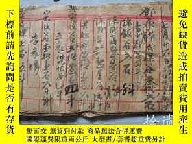 二手書博民逛書店民國罕見收租放租帳本15480 華陽租