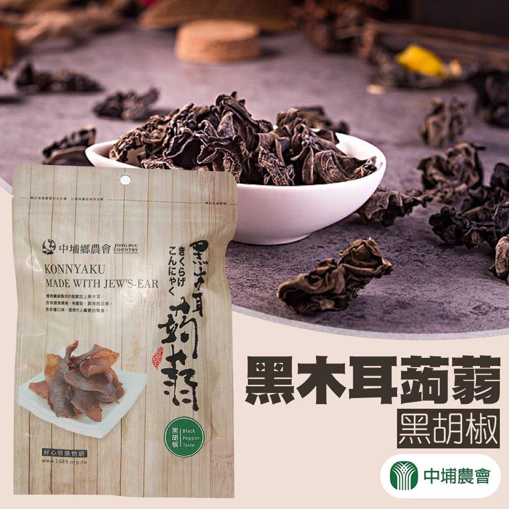 【中埔農會】黑木耳蒟蒻-黑胡椒-100g-包 (2包組)