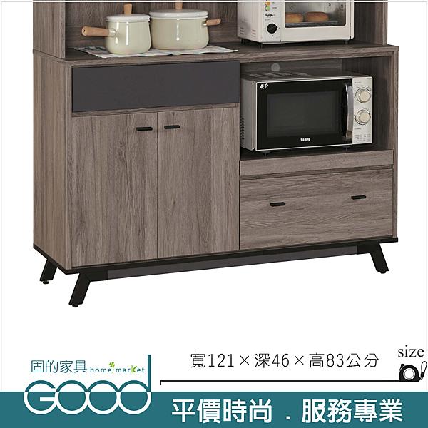《固的家具GOOD》036-5-AC 安格斯4尺餐櫃下座【雙北市含搬運組裝】