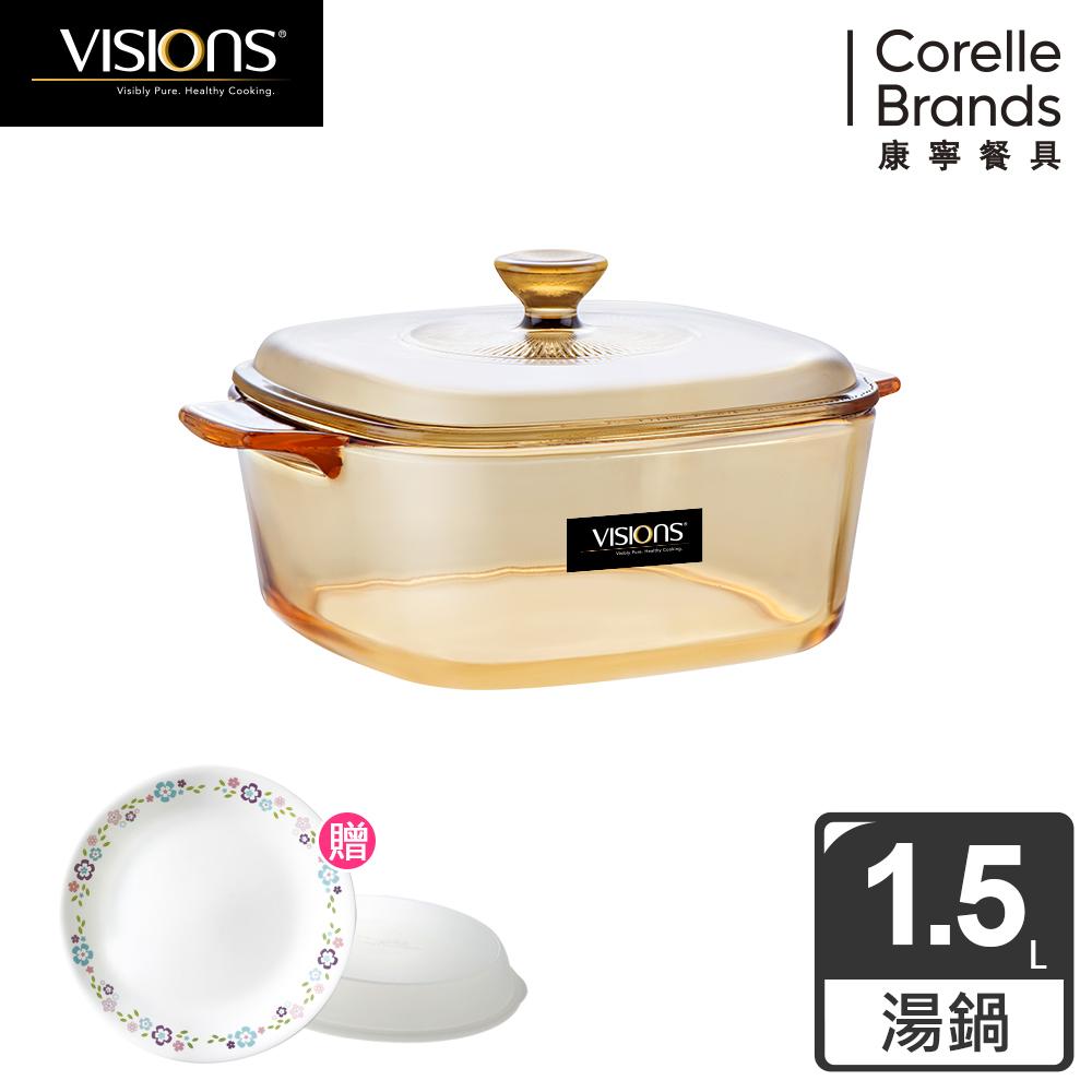 【美國康寧 Visions】1.5L晶彩透明鍋-方型(原裝組)