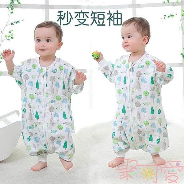 兒童睡袋薄款純棉紗布寶寶分腿睡衣嬰兒防踢被【聚可愛】