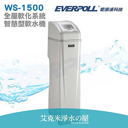 【EVERPOLL】愛惠浦科技 WS-1500 全屋軟化系統 智慧型軟水機.工作流量:1 .5噸/小時.免費到府安裝