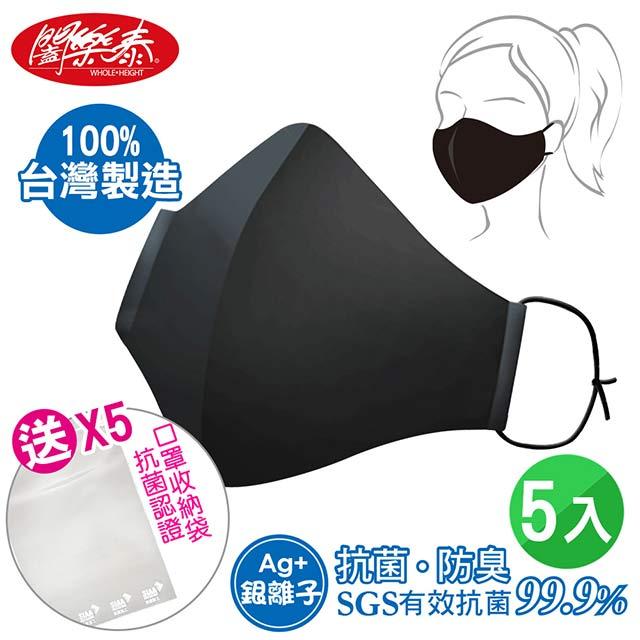 《闔樂泰》奈米銀離子抗菌機能口罩5入 ( 加贈口罩抗菌收納袋 )