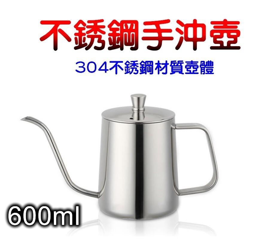 304不鏽鋼帶蓋手沖壺 600ml 細口壺 咖啡壺 濾掛式手沖咖啡專用手沖壺
