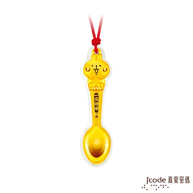 J'code真愛密碼金飾 卡娜赫拉的小動物-金湯匙粉紅兔兔(珠貝款)-0.15錢