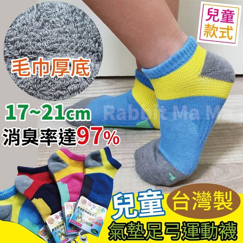 台灣製 兒童氣墊 運動足弓消臭襪 /兒童運動襪