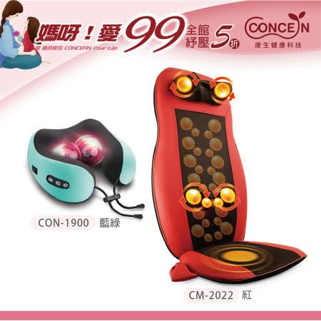 【Concern康生】泰式SPA肩頸紓壓按摩椅墊+摩力寶貝U型按摩頸枕