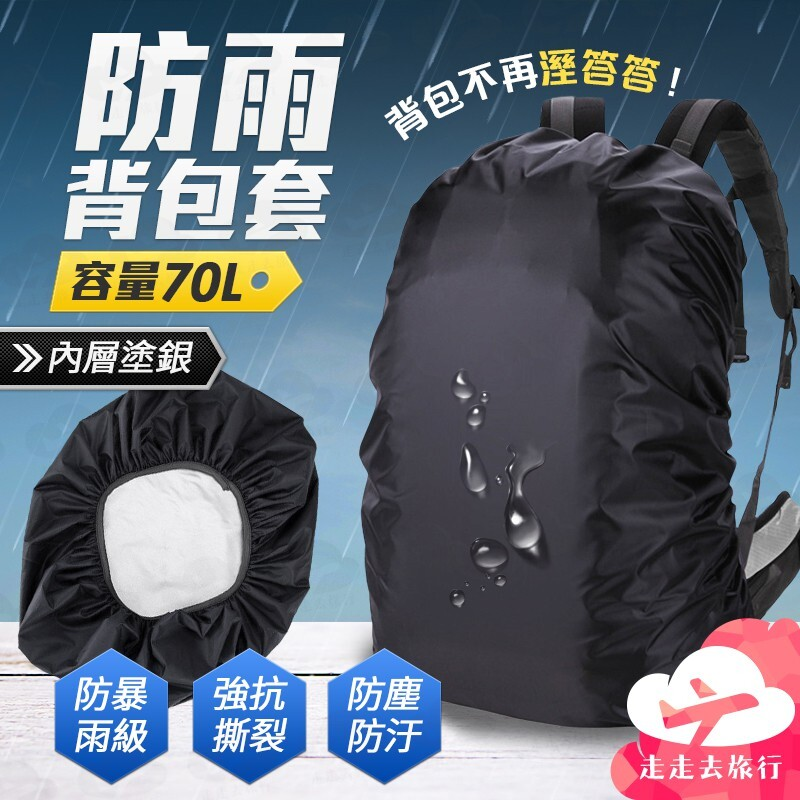 背包70l防雨罩 防水背包套 背包雨衣 登山包防水罩 防水套 背包保護套 2色可選