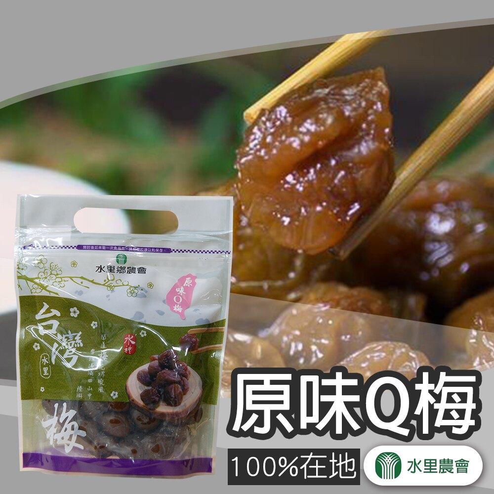 【水里農會】原味Q梅-500g-包(1包組)