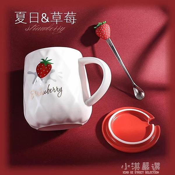 草莓限定杯子創意個性潮流陶瓷馬克杯帶蓋勺家用水杯可愛少女茶杯『小淇嚴選』