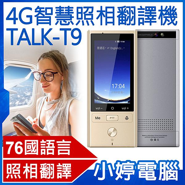 【福利品】 TALK-T9 4G智慧照相翻譯機 76國語言 拍照/ Wifi即時翻譯 英日韓 【免運+3期零利率】