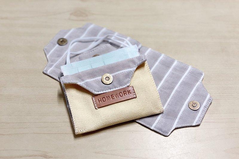 對摺式口罩收納套 ( 奶油色)