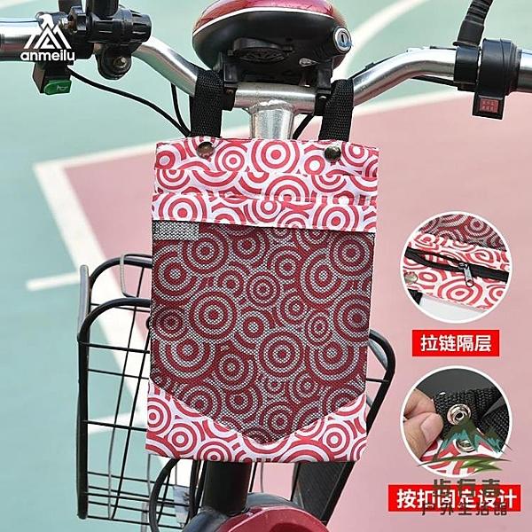 2個裝 腳踏車掛物包前置袋手機包儲物袋收納掛包【步行者戶外生活館】