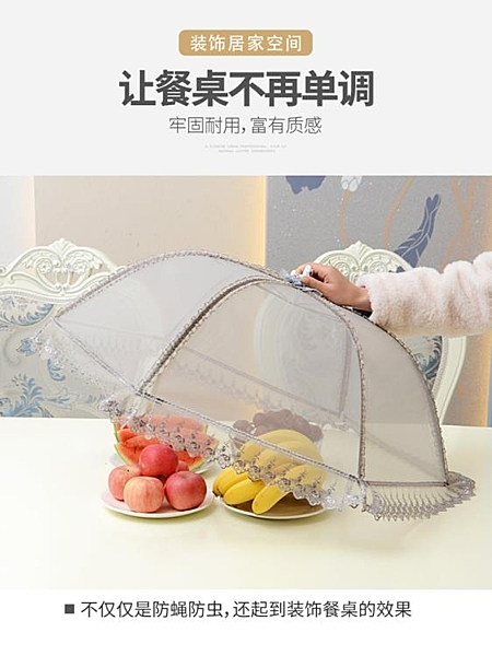 食物罩 餐桌剩菜收納飯罩蓋菜罩傘家用摺疊飯菜餐桌罩食物罩桌蓋桌罩遮菜 夢藝