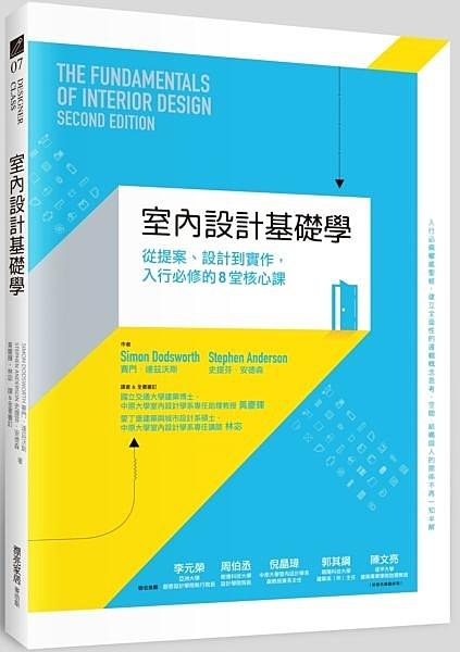 室內設計基礎學:從提案、設計到實作,入行必修的8堂核心課【城邦讀書花園】