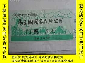 二手書博民逛書店罕見禹王洞國家森林公園門票13202 忻州禹王洞國家森林公園